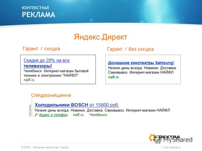 Яндекс.Директ КОНТЕКСТНАЯ РЕКЛАМА © 2012 – Интернет-агентство Dextra / www.dextra.ru Гарант / скидка Гарант / без скидка Спецразмещение