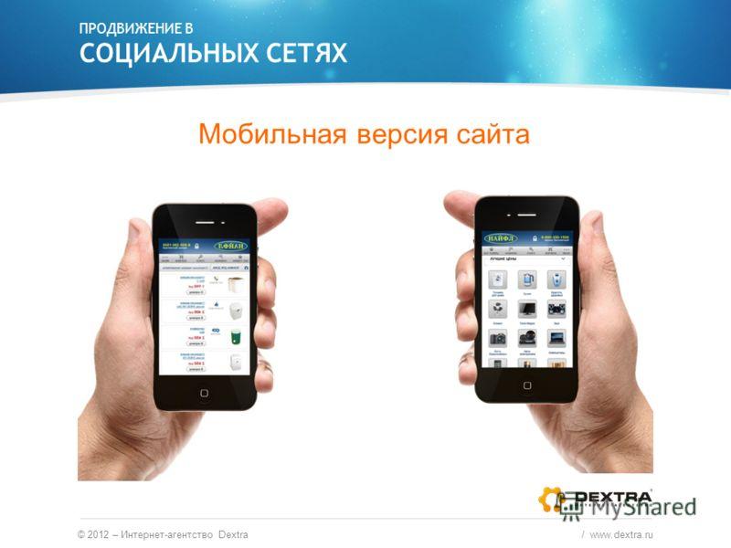 Мобильная версия сайта ПРОДВИЖЕНИЕ В СОЦИАЛЬНЫХ СЕТЯХ © 2012 – Интернет-агентство Dextra / www.dextra.ru