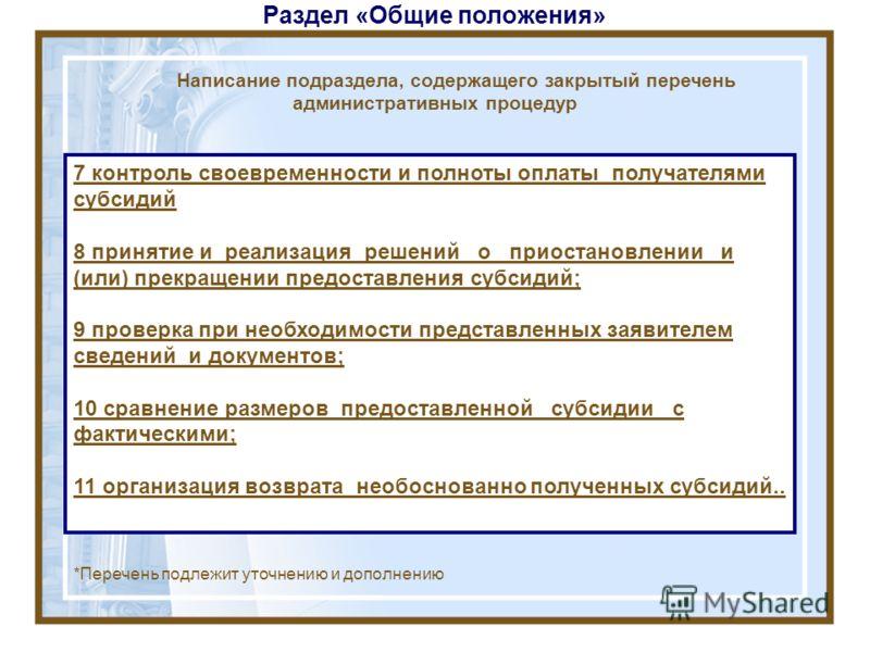 Написание подраздела, содержащего закрытый перечень административных процедур 7 контроль своевременности и полноты оплаты получателями субсидий 8 принятие и реализация решений о приостановлении и (или) прекращении предоставления субсидий; 9 проверка