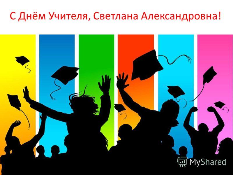 С Днём Учителя, Светлана Александровна!