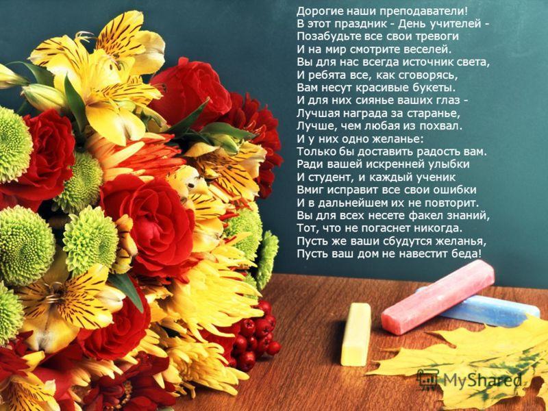 Картинки поздравления с днем рождения учительнице от родителей 12