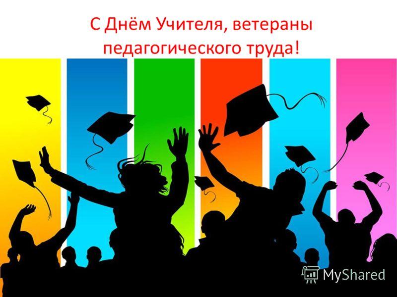 С Днём Учителя, ветераны педагогического труда!