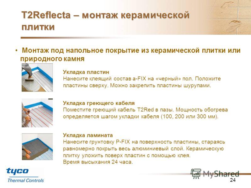 Т2Reflecta – монтаж керамической плитки 23