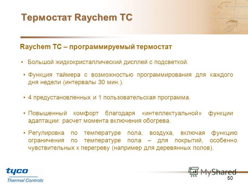 Термостат Raychem TA 49 Технические характеристики термостата Raychem TА Диапазон измерения температуры пола5 – 35 С Диапазон измерения температуры воздуха5 – 40 С Максимальный коммутируемый ток13А / 230В переменного тока Класс защитыIP 21 Тип датчик