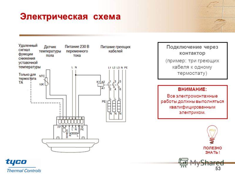 52 Электрическая схема ПОЛЕЗНО ЗНАТЬ ! Прямое подключение (один греющий кабель к одному термостату) ВНИМАНИЕ: Все электромонтажные работы должны выполняться квалифицированным электриком.