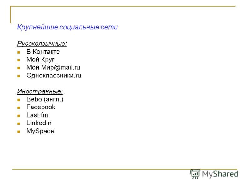 Мой круг мой мир mail ru одноклассники ru