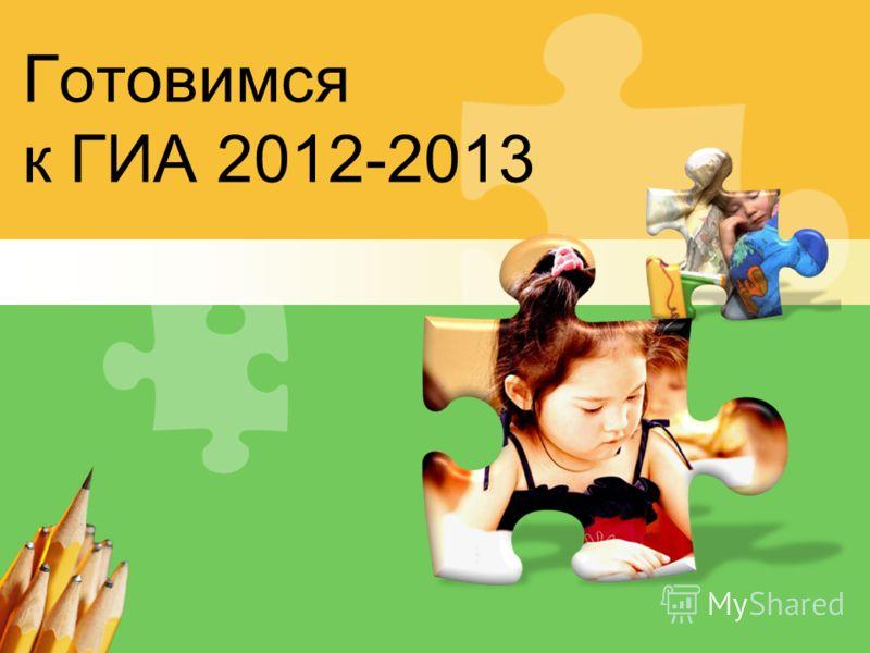 Готовимся к ГИА 2012-2013