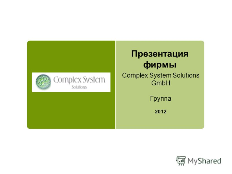 Complex System Solutions GmbH Группа 2012 Презентация фирмы