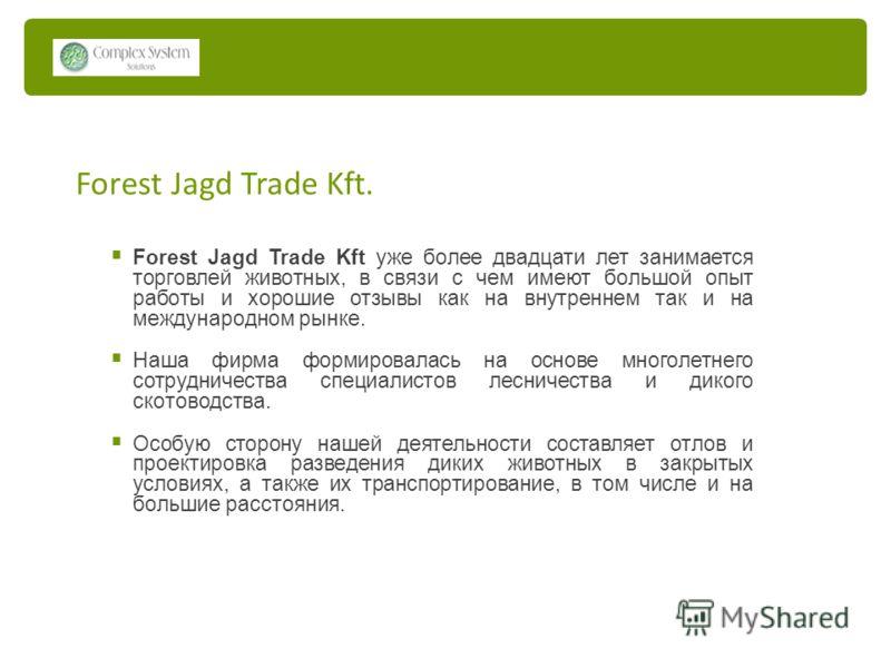 Forest Jagd Trade Kft. Forest Jagd Trade Kft уже более двадцати лет занимается торговлей животных, в связи с чем имеют большой опыт работы и хорошие отзывы как на внутреннем так и на международном рынке. Наша фирма формировалась на основе многолетнег