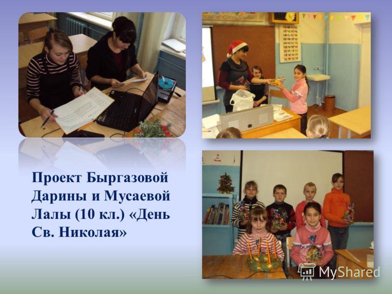 Проект Быргазовой Дарины и Мусаевой Лалы (10 кл.) «День Св. Николая»