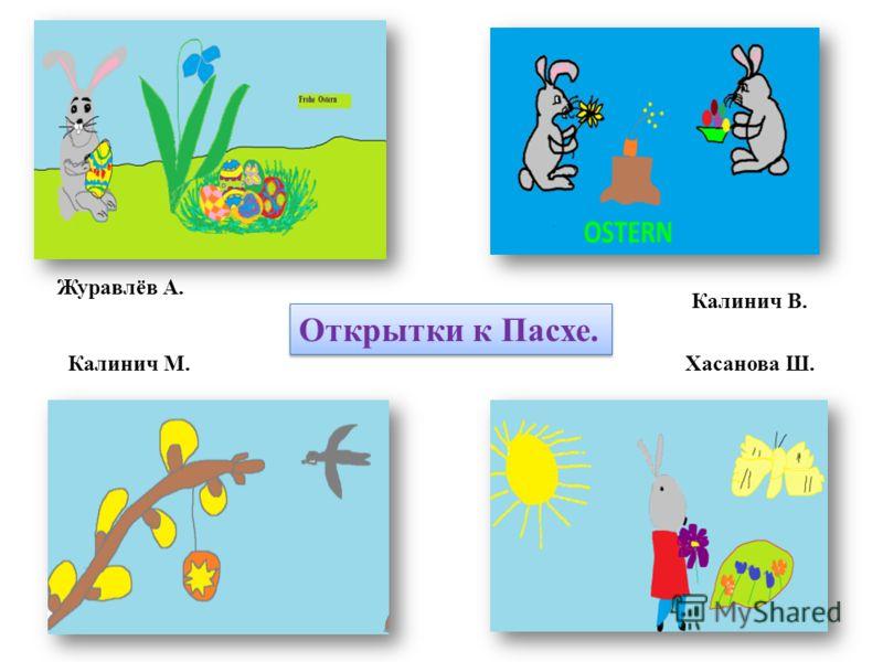 Журавлёв А. Хасанова Ш. Калинич В. Калинич М. Открытки к Пасхе.