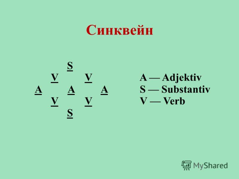 Синквейн S V V A Adjektiv A A A S Substantiv V V V Verb S