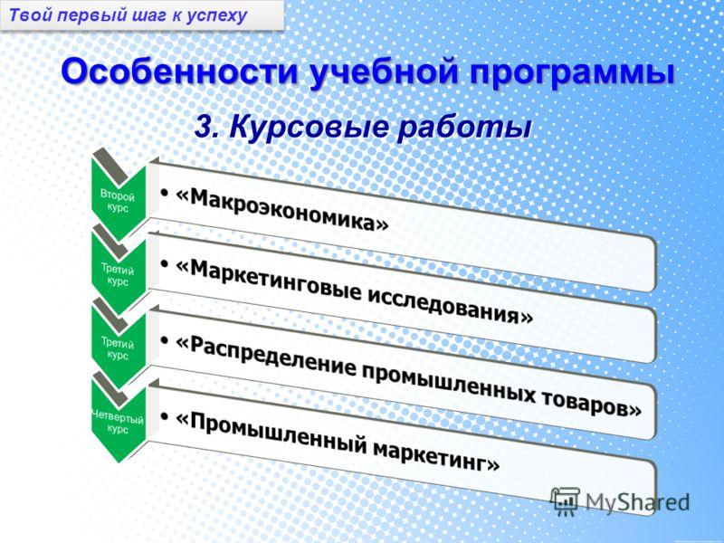 Особенности учебной программы 3. Курсовые работы Твой первый шаг к успеху
