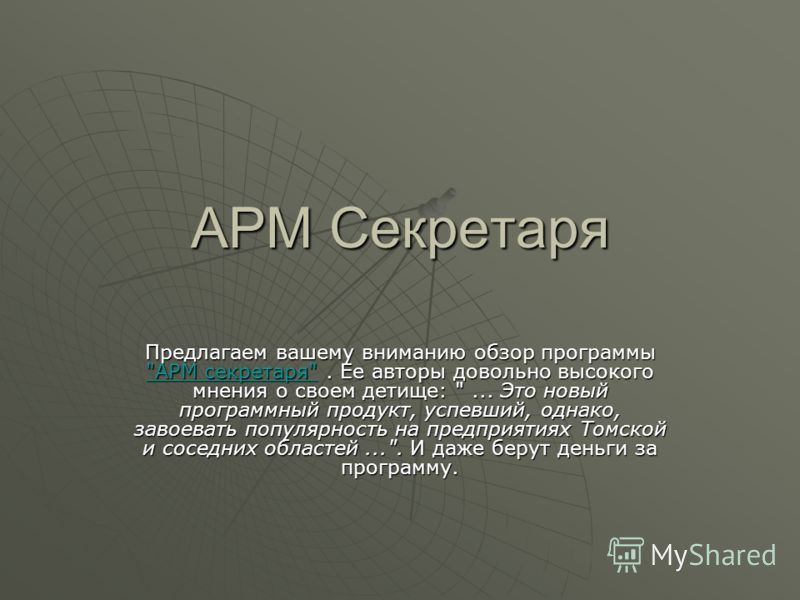 АРМ Секретаря Предлагаем вашему вниманию обзор программы