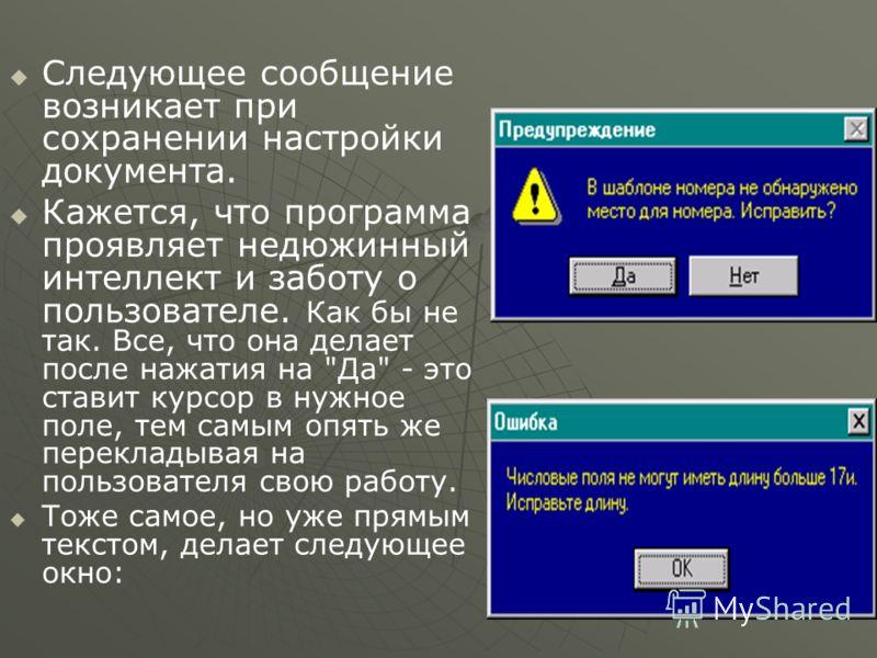 Следующее сообщение возникает при сохранении настройки документа. Кажется, что программа проявляет недюжинный интеллект и заботу о пользователе. Как бы не так. Все, что она делает после нажатия на