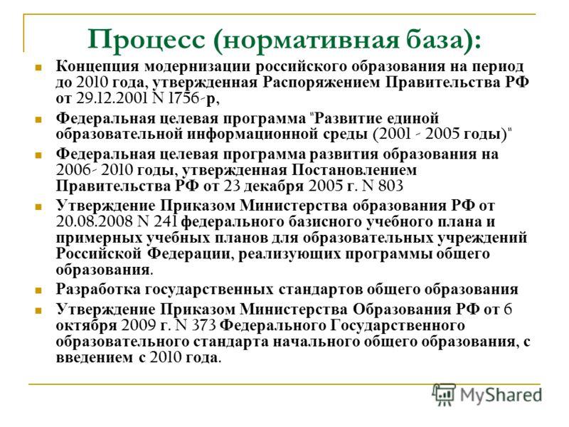 Процесс (нормативная база): Концепция модернизации российского образования на период до 2010 года, утвержденная Распоряжением Правительства РФ от 29.12.2001 N 1756- р, Федеральная целевая программа