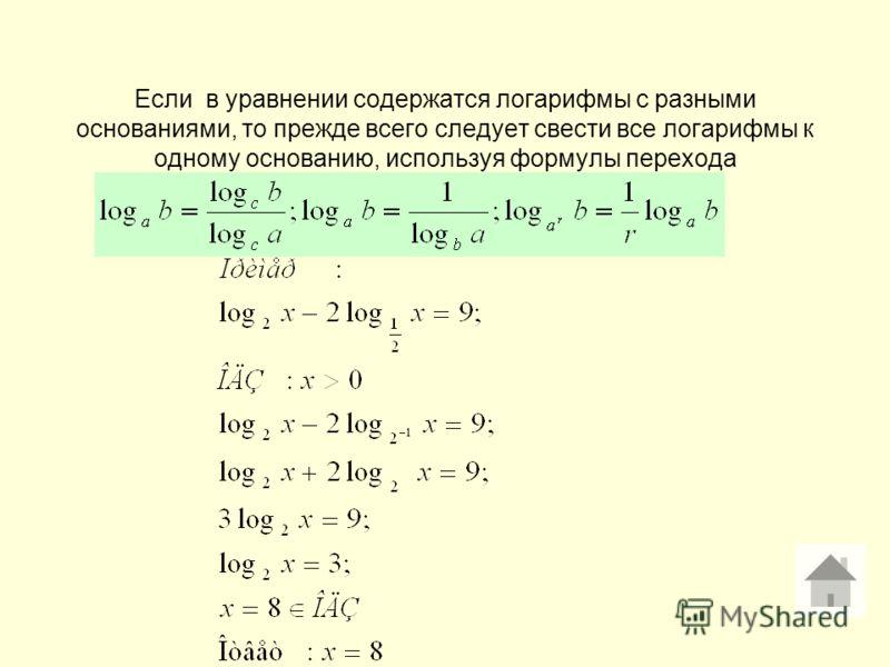 Если в уравнении содержатся логарифмы с разными основаниями, то прежде всего следует свести все логарифмы к одному основанию, используя формулы перехода