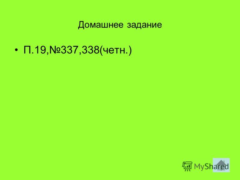 Домашнее задание П.19,337,338(четн.)