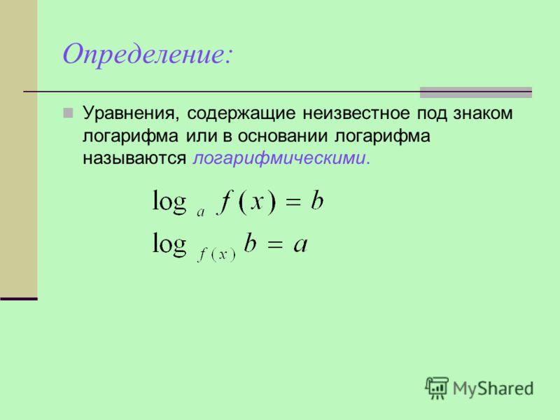 модуль под знаком логарифма