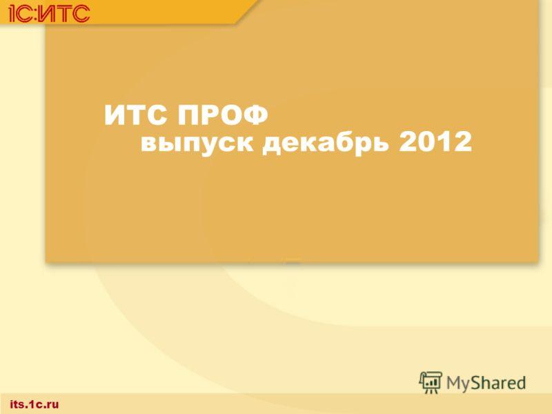 ИТС ПРОФ выпуск декабрь 2012 its.1c.ru