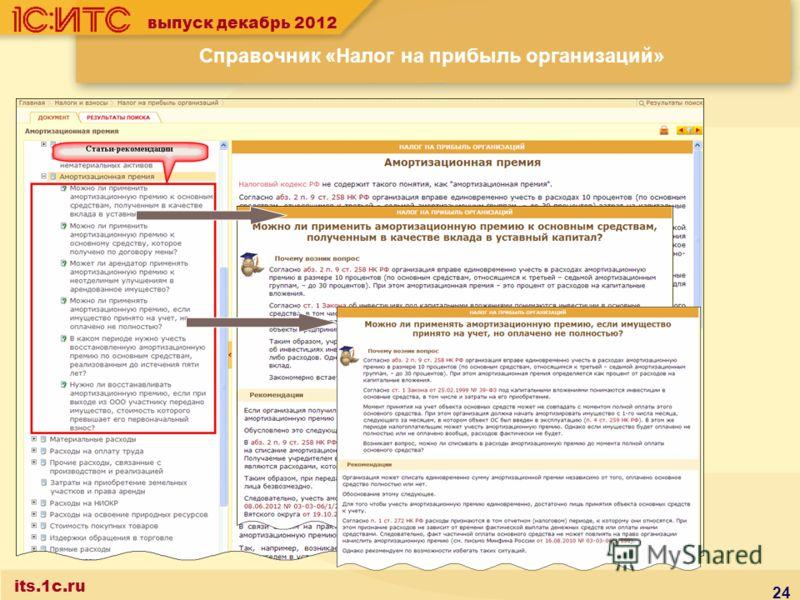 24 Справочник «Налог на прибыль организаций» выпуск декабрь 2012 its.1c.ru