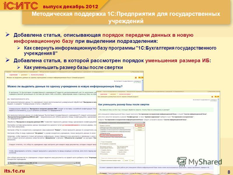8 Добавлена статья, описывающая порядок передачи данных в новую информационную базу при выделении подразделения: Как свернуть информационную базу программы