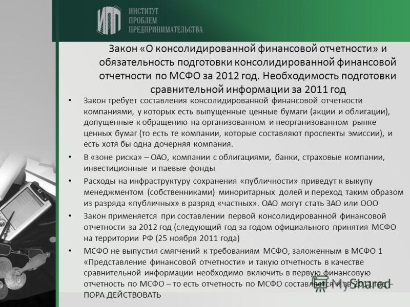 Закон «О консолидированной финансовой отчетности» и обязательность подготовки консолидированной финансовой отчетности по МСФО за 2012 год. Необходимость подготовки сравнительной информации за 2011 год Закон требует составления консолидированной финан