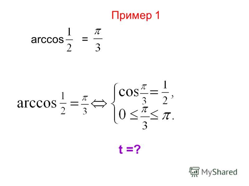 Пример 1 arccos = t =?