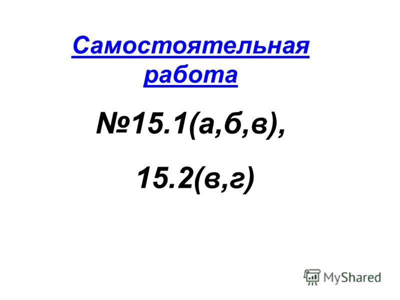 Самостоятельная работа 15.1(а,б,в), 15.2(в,г)