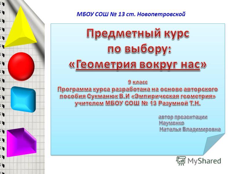 МБОУ СОШ 13 ст. Новопетровской