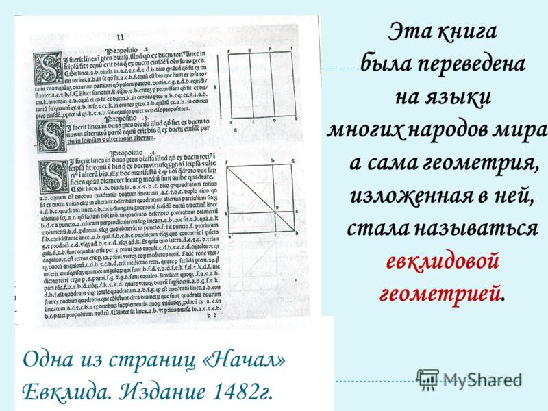 Одна из страниц «Начал» Евклида. Издание 1482г. Эта книга была переведена на языки многих народов мира, а сама геометрия, изложенная в ней, стала называться евклидовой геометрией.