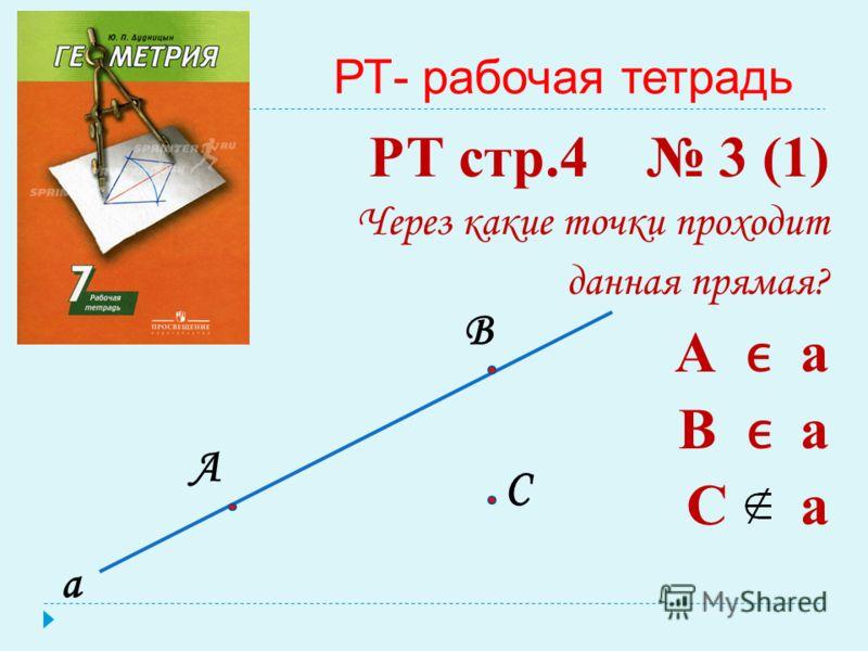 РТ- рабочая тетрадь РТ стр.4 3 (1) Через какие точки проходит данная прямая? А а В а С а а А В С
