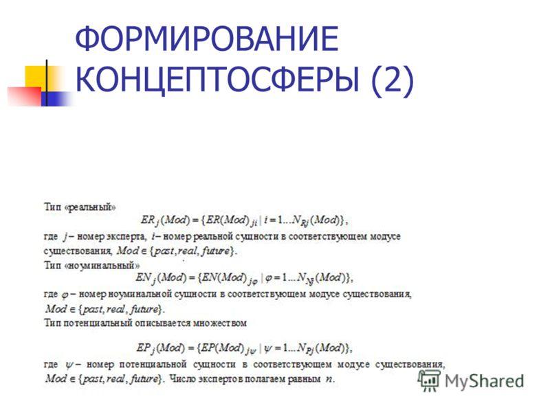 ФОРМИРОВАНИЕ КОНЦЕПТОСФЕРЫ (2)
