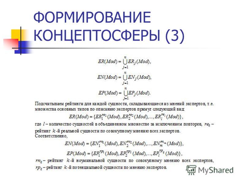 ФОРМИРОВАНИЕ КОНЦЕПТОСФЕРЫ (3)