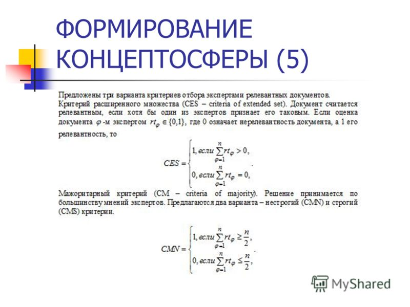 ФОРМИРОВАНИЕ КОНЦЕПТОСФЕРЫ (5)