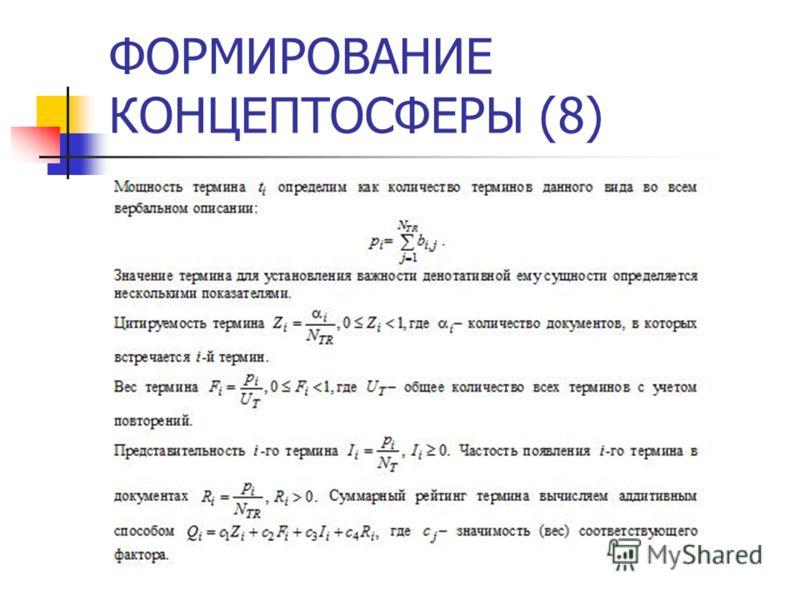 ФОРМИРОВАНИЕ КОНЦЕПТОСФЕРЫ (8)