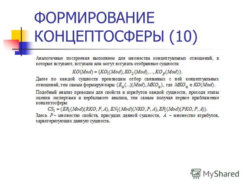 ФОРМИРОВАНИЕ КОНЦЕПТОСФЕРЫ (10)