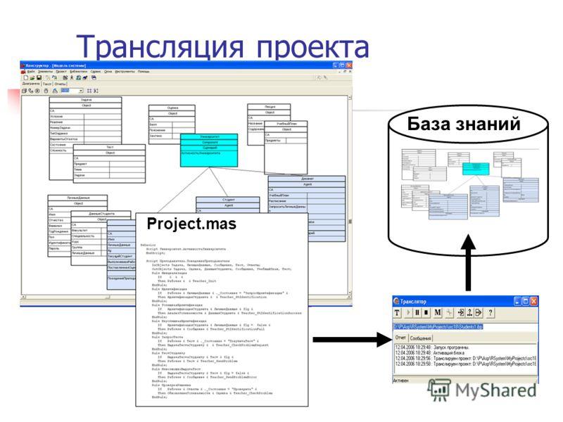Трансляция проекта База знаний Project.mas