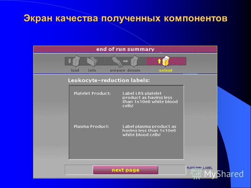 Экран качества полученных компонентов