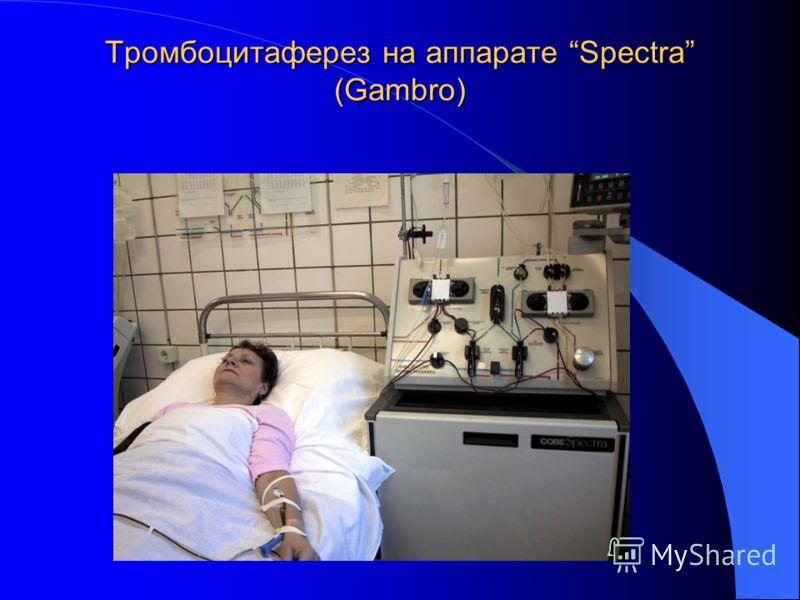 Тромбоцитаферез на аппарате Spectra (Gambro)