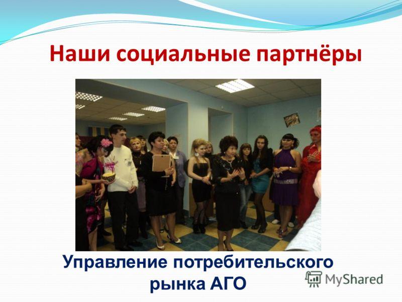 Наши социальные партнёры Управление потребительского рынка АГО