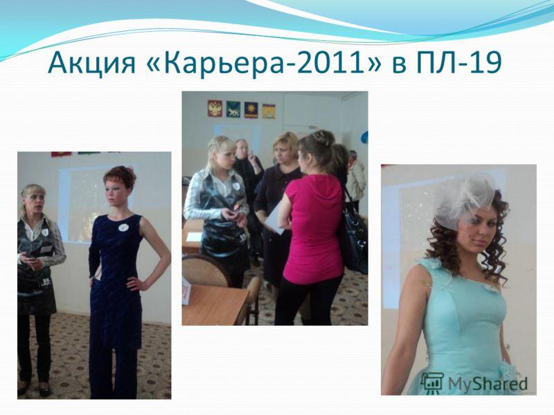 Акция «Карьера-2011» в ПЛ-19