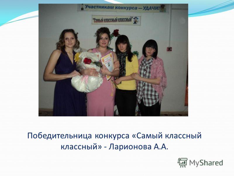Победительница конкурса «Самый классный классный» - Ларионова А.А.