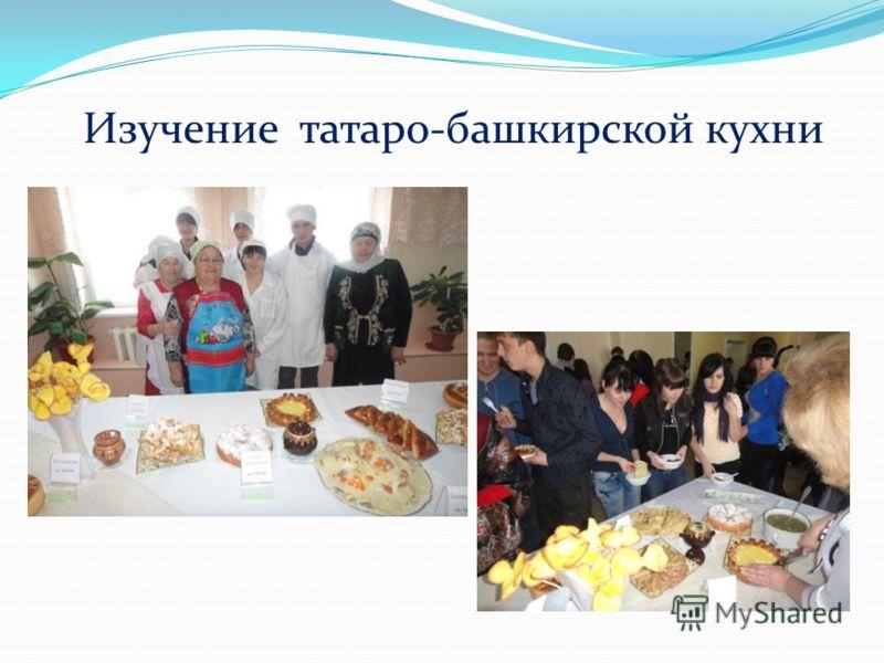 Изучение татаро-башкирской кухни