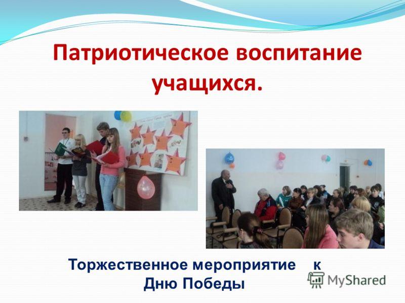 Патриотическое воспитание учащихся. Торжественное мероприятие к Дню Победы