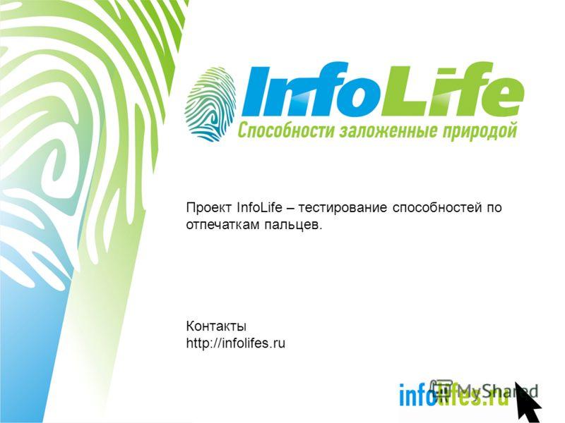 Проект InfoLife – тестирование способностей по отпечаткам пальцев. Контакты http://infolifes.ru