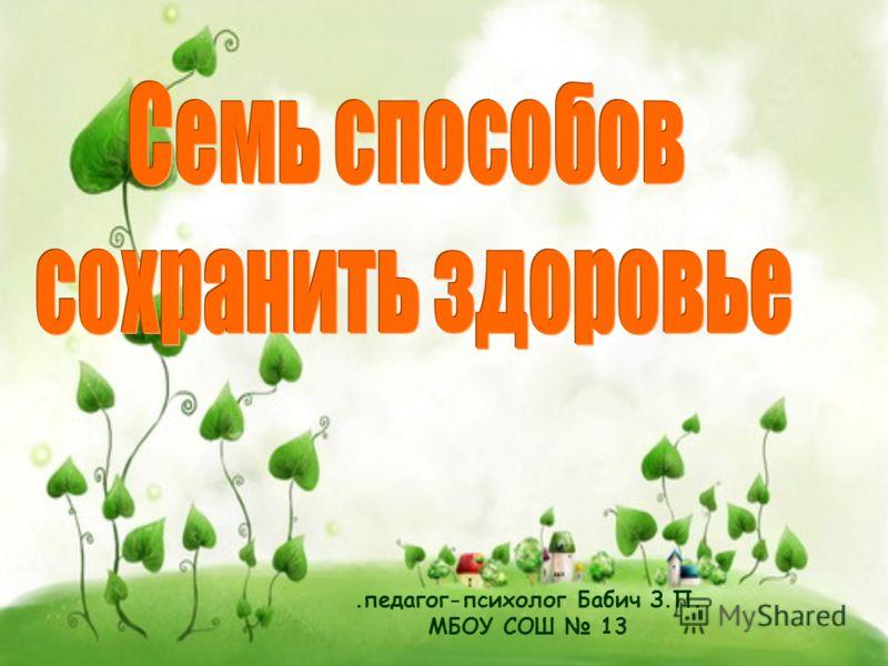 .педагог-психолог Бабич З.П. МБОУ СОШ 13