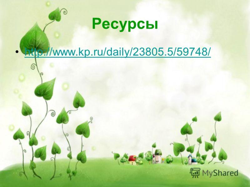 Ресурсы http://www.kp.ru/daily/23805.5/59748/
