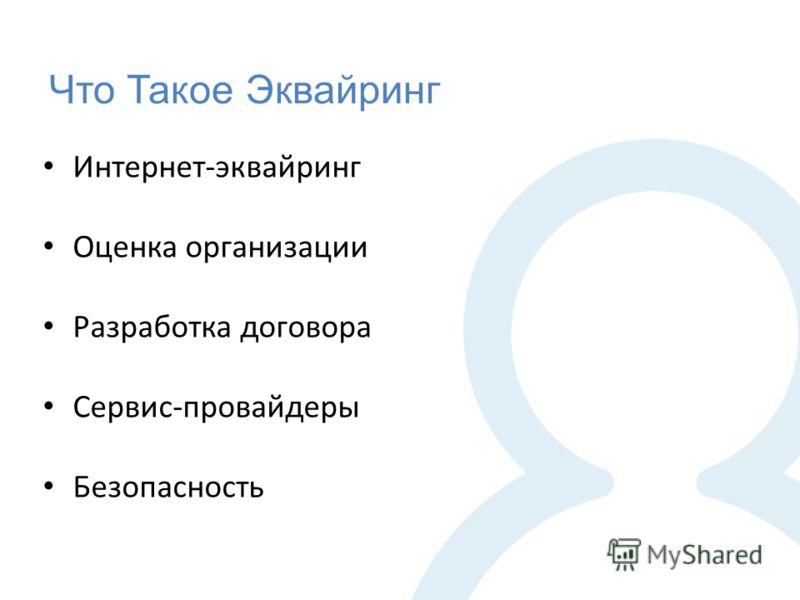 Что Такое Эквайринг Интернет-эквайринг Оценка организации Разработка договора Сервис-провайдеры Безопасность