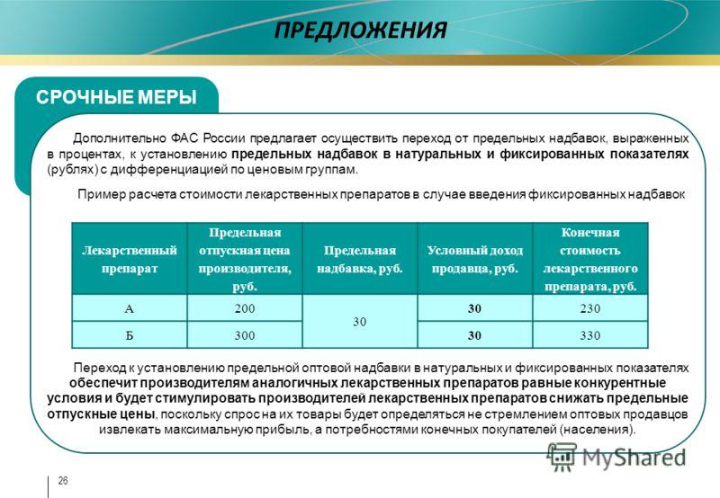 26 ПРЕДЛОЖЕНИЯ СРОЧНЫЕ МЕРЫ Дополнительно ФАС России предлагает осуществить переход от предельных надбавок, выраженных в процентах, к установлению предельных надбавок в натуральных и фиксированных показателях (рублях) с дифференциацией по ценовым гру